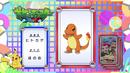 EP845 Pokémon Quiz.png