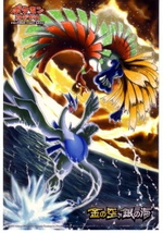 Lugia y Ho-oh (Evento Misti-Ticket).jpg