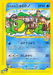 Misty's Politoed (Theater VS Pack 3 TCG).png