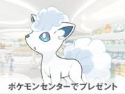 Evento Vulpix de Alola Pokémon Center Sapporo.png