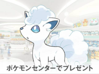 Evento Vulpix de Alola Pokémon Center Sapporo.png