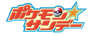 Pokémon sunday logo.png