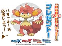 Evento Simisear de las elecciones Pokémon.png