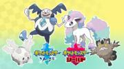 Evento Pokémon de Galar con habilidad oculta.png