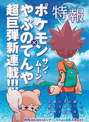 Anuncio Pokemon Sol Luna Manga.jpg