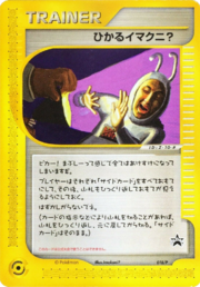 Shining Imakuni (P Promo 18 TCG).png