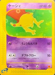 Abra (McDonald's Pokémon-e Minimum Pack 013 TCG).png