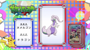 EP874 Pokémon Quiz.png