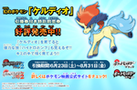 Evento Keldeo.png