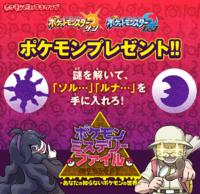 Evento Solrock y Lunatone del Club Daisuki.png