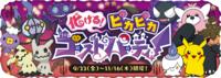 Evento Mimikyu variocolor de fiesta fantasmal.png