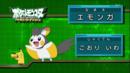 EP728 Quién es ese Pokémon (Japón).png