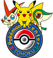 Pokémon Center Tohoku.png