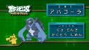 EP738 Quién es ese Pokémon (Japón).png