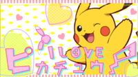 EP897 Canal I LOVE Pikachu.png