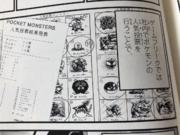 Diseños de Pokémon en fase beta.png