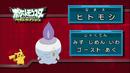 EP731 Quién es ese Pokémon (Japón).png