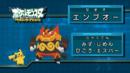 EP739 Quién es ese Pokémon (Japón).png