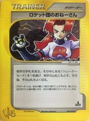 Rocket's Sneak Attack (Pokémon Web TCG).png