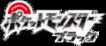 Logo Pokémon Black JP.png