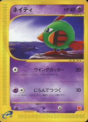 Natu (McDonald's Pokémon-e Minimum Pack 015 TCG).png