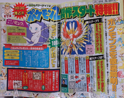 CoroCoro Comics (Agosto 1996 Mew).png