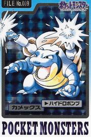 Blastoise (Carddass Part 3 & 4).png