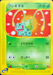 Bulbasaur (McDonald's Pokémon-e Minimum Pack 001 TCG).png