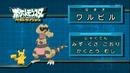EP727 Quién es ese Pokémon (Japón).png