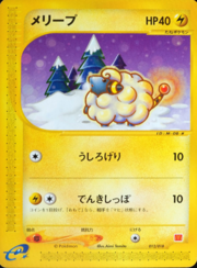 Mareep (McDonald's Pokémon-e Minimum Pack 012 TCG).png