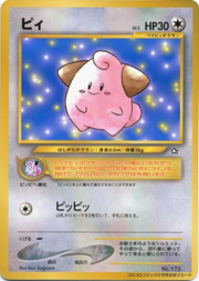 Cleffa (Unnumbered Promo TCG).png