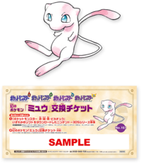 Evento de Mew RVAAm.png