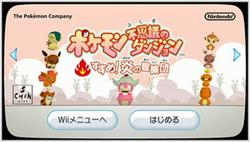 Pokémon Mistery Dungeon Blazing Adventure Squad.png