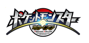 Logo Pocket Monsters Horizon.png