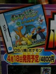 Caratula de Pokémon Mundo Misterioso Exploradores del cielo.jpg