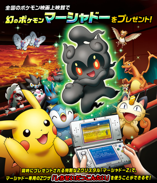 Archivo:Evento Marshadow P20.png