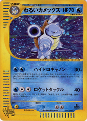 Dark Blastoise (Pokémon Web TCG).png
