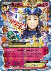 M Sachiko-EX (XY-P Promo TCG).jpg