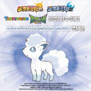 Evento Vulpix de Alola de Corea.png