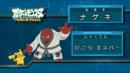 EP735 Quién es ese Pokémon (Japón).png