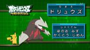 EP723 Quién es ese Pokémon (Japón).png