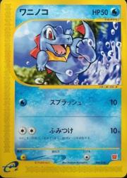 Totodile (McDonald's Pokémon-e Minimum Pack 008 TCG).png