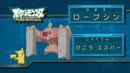 EP733 Quién es ese Pokémon (Japón).png