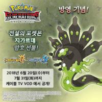 Evento Zygarde de Pokémon Generaciones de Corea.png