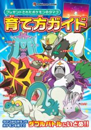 Evento huevos Pokémon de pascua 2017.png