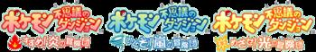 Pokémon Mystery Dungeon: Adventure Squad