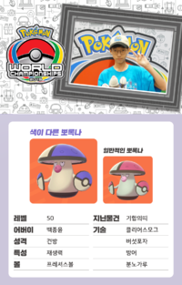 Evento Amoonguss de Baik Jongyoon.png