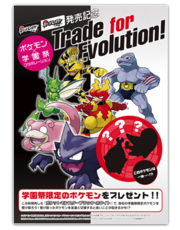 Trade for Evolution event.png