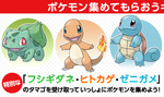 Evento atsumeyou Bulbasaur Charmander Squirtle N2B2.png