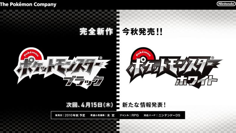 Archivo:Imagen anuncio Pokémon Black and White de la web japonesa.jpg